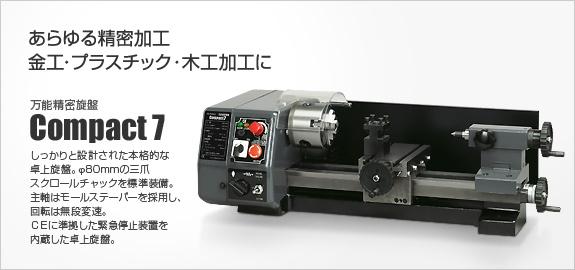 万能精密旋盤Compact7